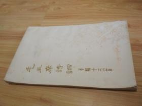 毛主席诗词手稿十五首(手迹影印出版)一版一印、品佳