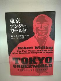 东京アンダーワールド (角川文库) (黑社会)日文原版书 Robert Whiting:Tokyo Underworld