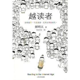 越读者 郝明义 9787020069811 人民文学出版社