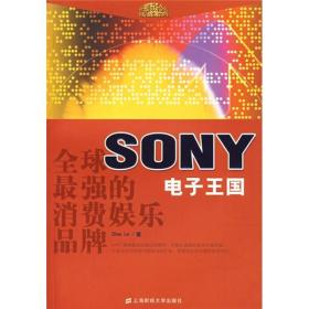 全球最强的消费娱乐品牌:SONY电子王国