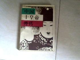 中国十皇帝外传【32开 1987.6年一版一印】