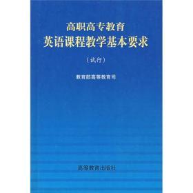 高职高专教育英语课程教学基本要求