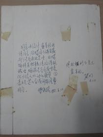 杨铁婴多处签批社会科学出版社出版的《托尔斯泰夫人日记》出版资料一组