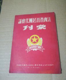 江西省首届团代会议汇刊 江西省首届团代会议汇刊