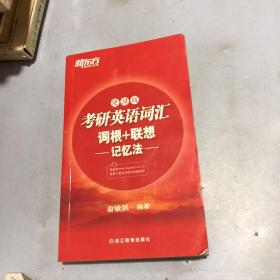 新东方·考研英语词汇:词根+联想(记忆法)(便携版)