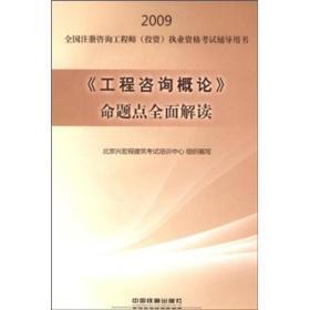 2009全国注册咨询工程师(投资)执业资格考试辅导用书:《工程咨询概论》命题点全面解读