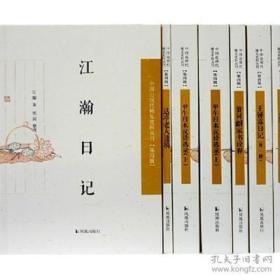 中国近现代稀见 史料丛刊(1-4辑 45种60册)
