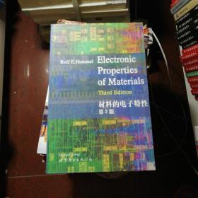 材料的电子特性(第3版)
