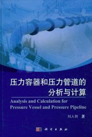 压力容器和压力管道的分析与计算