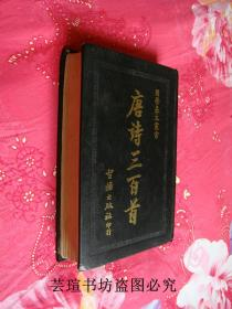 国学基本丛书:《唐诗三百首》(硬精装,竖排繁体字,504页,九三年的第二年也就是一九四年初版本,个人藏书,品好)