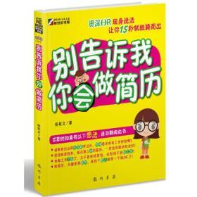 别告诉我你会做简历(做简历,与630万人PK,看这本书就够了!资深HR现身说法,让你15秒就脱颖而出!)