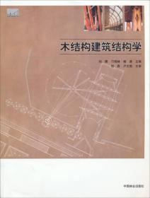 木结构建筑教学丛书:木结构建筑结构学