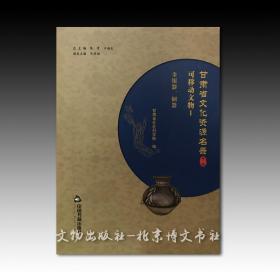 《甘肃省文化资源名录》(第1-27卷)