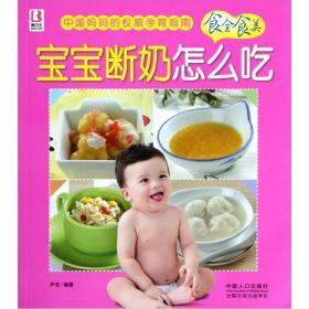宝宝断奶怎么吃