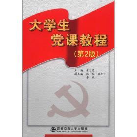大学生党课教程(第2版)