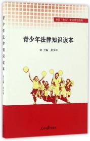 青少年法律知识读本