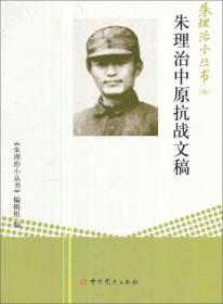 朱理治小丛书(五):朱理治中原抗战文稿