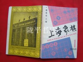 上海象棋 1998年(1-6期)全(总47-52期 合订)