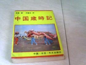 中国歳时记 (日文版)【32开】