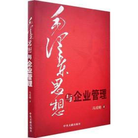 毛泽东思想与企业管理