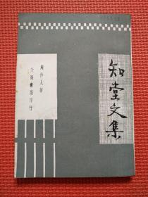 知堂文集   (有书衣,书衣破损)1933年版  1981年印刷