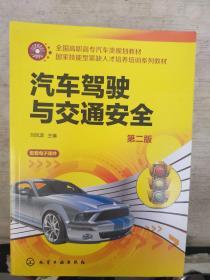 汽车驾驶与交通安全 (第二版)