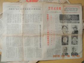 红色社员报1982.9.16共四版