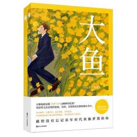 大鱼(中英双语对照套装)蒂姆伯顿经典电影原著小说,中英两册品质呈现方便对照阅读
