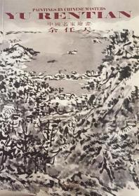 中国名家绘画套装-余任天