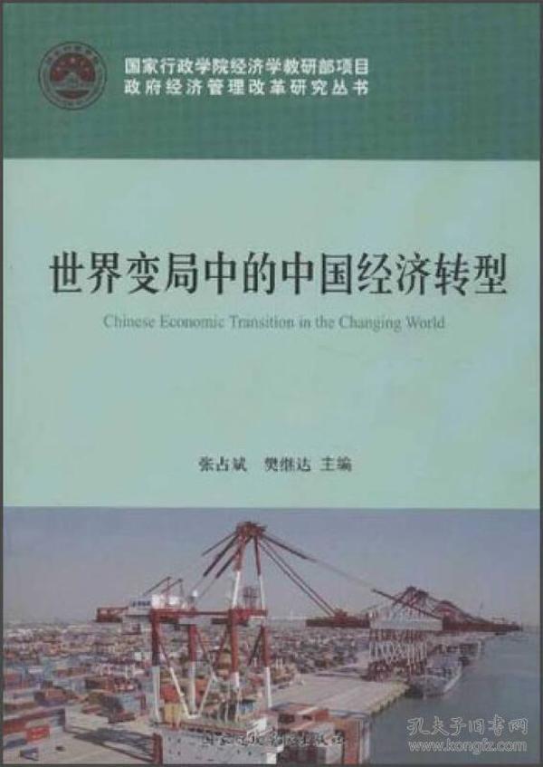 世界变局中的中国经济转型