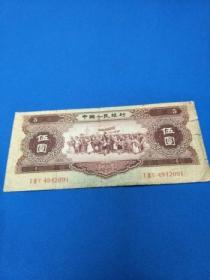 第二套人民币伍圆 黄五元5元黄5元纸币(1956年)包老包真