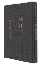 钱穆先生全集(繁体版精装版):中国思想通俗讲话
