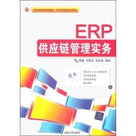ERP供应链管理实务(附光盘1张)
