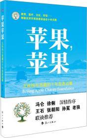 苹果,苹果:王秋杨与西藏的十年慈善故事