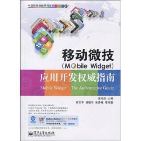 满29包邮 二手移动微技(MobileWidgef)应用开发权威指南 黄晓庆 电子工业