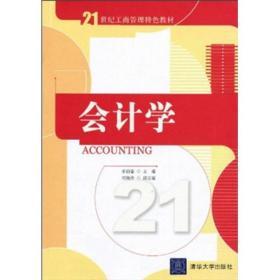 会计学(21世纪工商管理特色教材)
