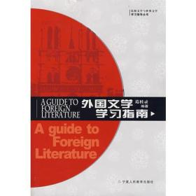外国文学学习指南