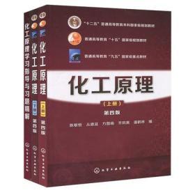 化工原理(上册)+(下册)第四版+学习指导与习题精解 全套3册