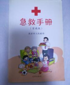 急救手册(家庭版)