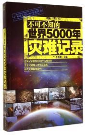 不可不知5000年系列:不可不知的世界5000年灾难记录