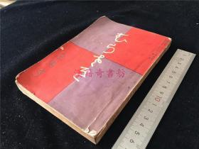 20年代刊有数百位各地艺妓名簿的杂志《むらさき》3月号1册。卷前印有艺妓照片、演员照片等,正文有小说薄情、花柳名鉴、东京花柳界起源、俳优地址等内容
