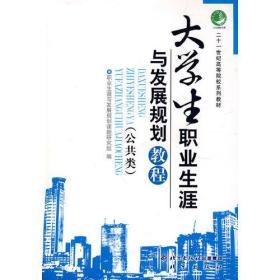 【二手包邮】大学生职业生涯与发展规划教程 祁金利 李家华 北京