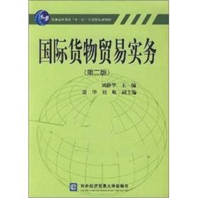 国际货物贸易实务(第2版)