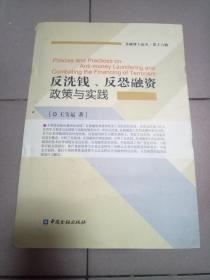 反洗钱,反恐融资政策与实践-- 金融博士论丛第十六辑【2015年一版一印】  b03