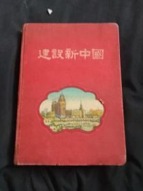 老日记本 建设新中国