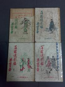 梁羽生武侠小说 《萍踪侠影录》伟青书店 全4册