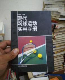 现代网球运动实用手册