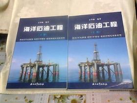 海洋石油工程