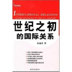 世纪之初的国际关系