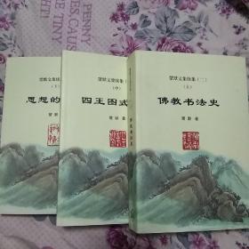 楚默文集续集(二)上中下全三册